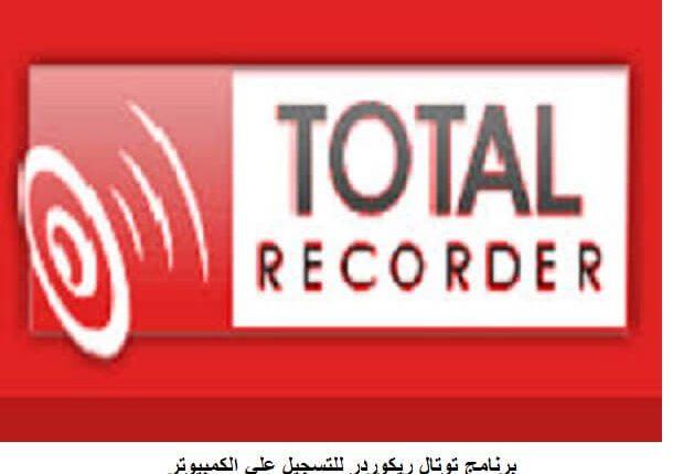 تحميل برنامج total recorder editor