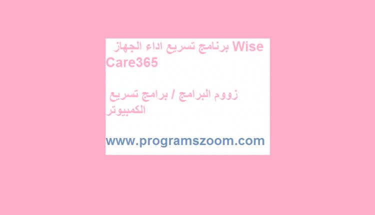 تحميل برنامج ويز كير Wise Care تسريع اداء الجهاز اخر اصدار