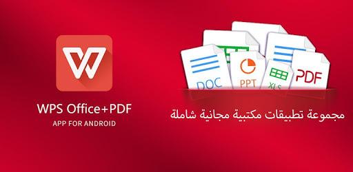تحميل برنامج عرض وتحرير النصوص Wps Office 2020