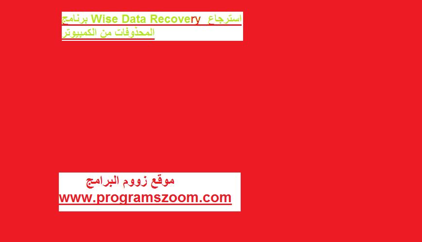 تنزيل برنامج wise data recovery للكمبيوتر تحميل مجاني