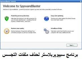 تحميل برنامج SpywareBlaster لحذف ملفات التجسس للكمبيوتر