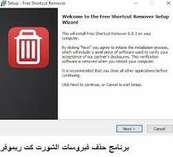 برنامج حذف فايرس شورت كت نهائيا Free Shortcut Remover