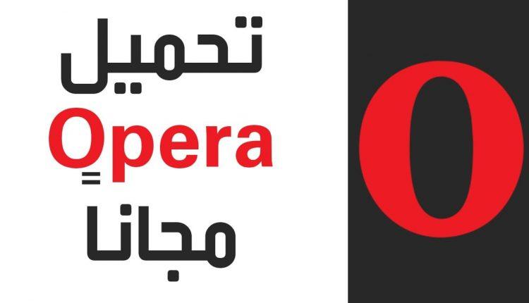 تحميل برنامج متصفح اوبرا Opera Browser للكمبيوتر والموبايل