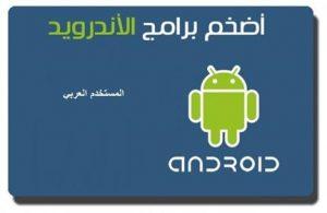 53285635 1987113961595416 7693932554956570624 n 300x195 - تحميل افضل برامج اندرويد apk مجانا اضغط هنا