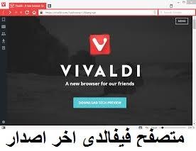 متصفح الانترنت الجديد فيفالدي
