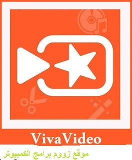 تحميل برنامج فيفا فيديو للكمبيوتر