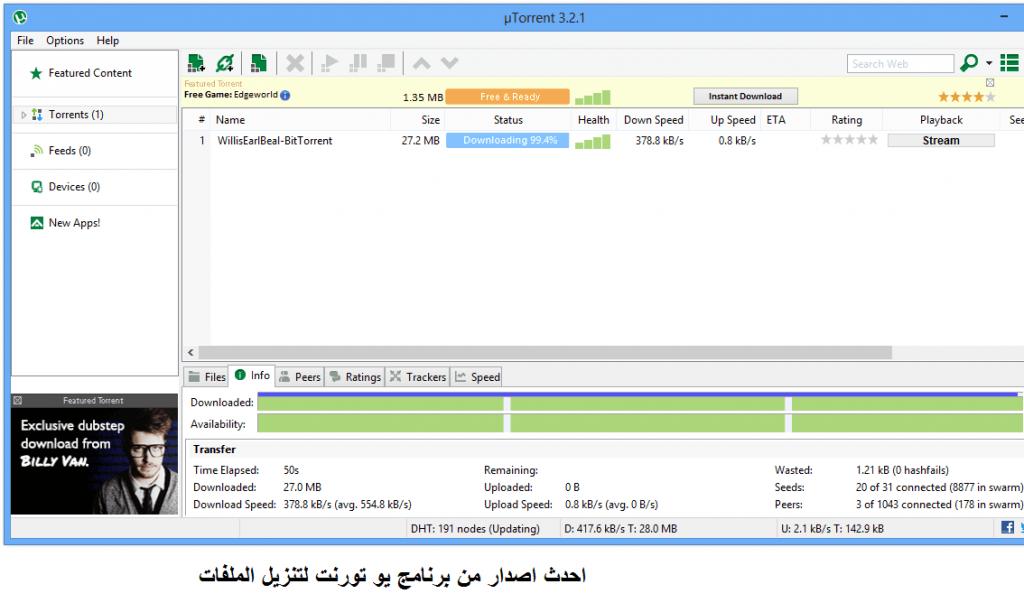 برنامج التورنت لتحميل الملفات