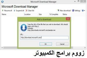 تنزيل وتحميل برنامج داونلود مانجر الجديد لتحميل الملفات من الانترنت