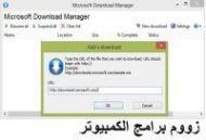 مايكروسوفت داونلود مانجر