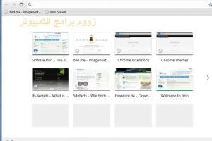 متصفح الانترنت السريع سروار ايرون