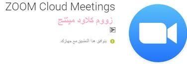 برنامج زووم لاين لعقد الاجتماعات