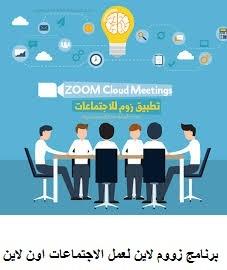 برنامج زووم كلاود لعقد الاجتماعات بين الشركات اون لاين