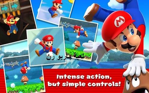 تحميل لعبة ماريو القديمة للموبايل