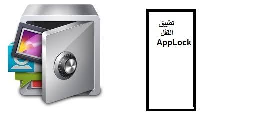 حماية التطبيقات الخاصة بك