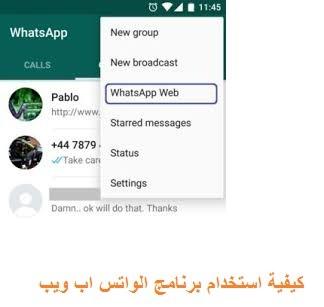تطبيق واتساب ويب