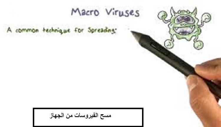 تنزيل برنامج مسح الفيروسات من الجهاز الكمبيوتر