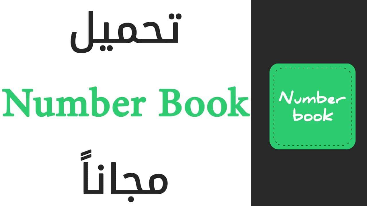 تحميل تطبيق نمبر بوك السعودي