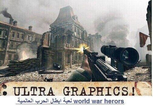 لعبة الحروب world war heroes