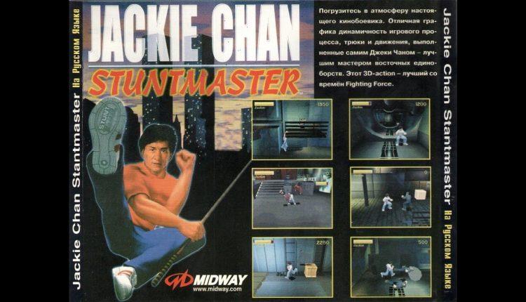 تنزيل وتحميل لعبة جاكي شان