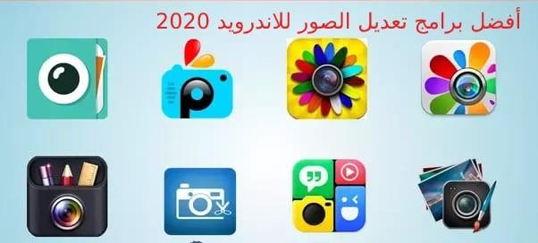 أفضل برامج تعديل الصور للاندرويد 2020
