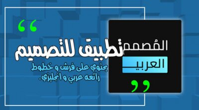 تحميل برنامج المصمم العربي للكمبيوتر