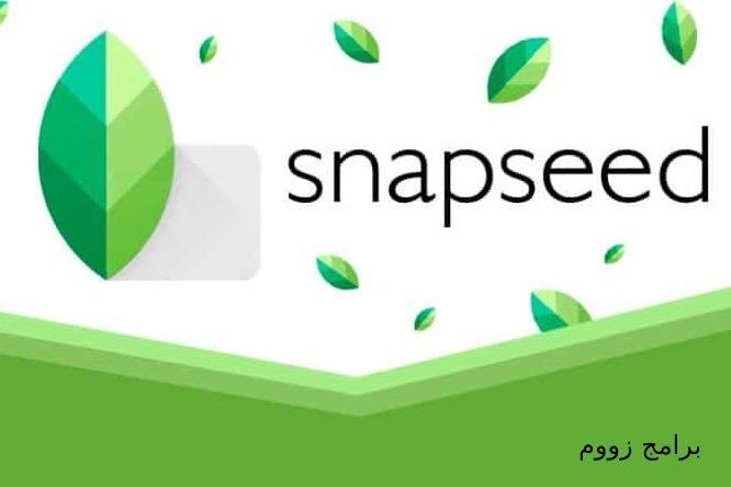 شرح تطبيق snapseed تحرير الصور للاندرويد رابط مباشر