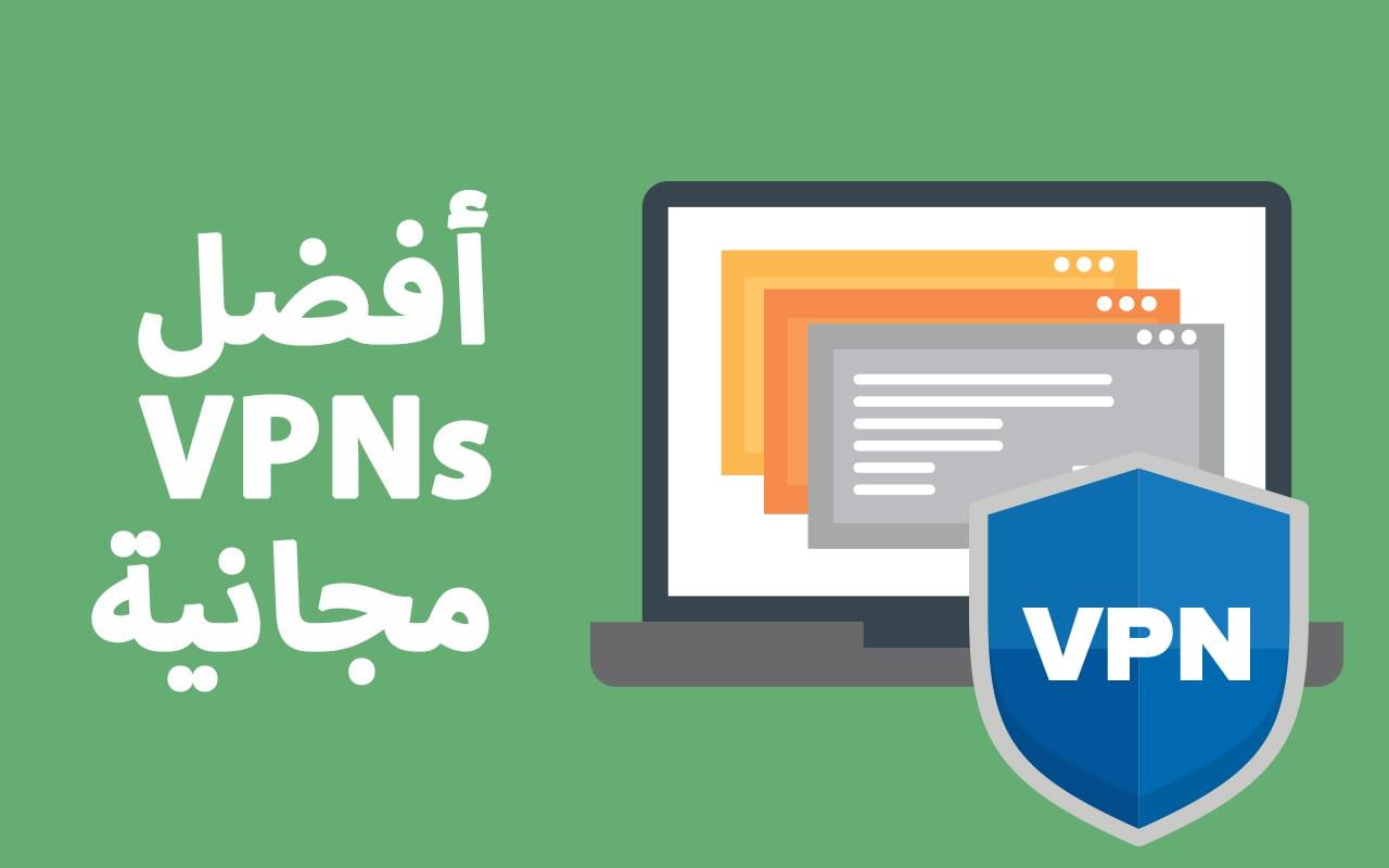 أنواع الشبكات الافتراضية VPN